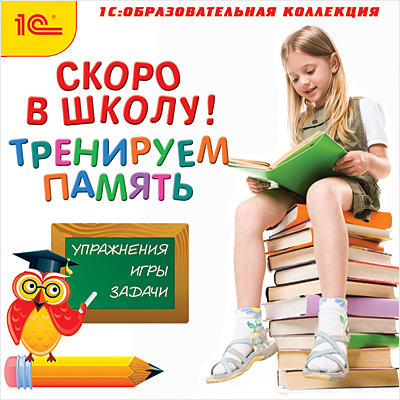 Скоро в школу Тренируем память (Цифровая версия)Направленная на развитие памяти у детей 4-7 лет, программа учит ребенка аналитическому мышлению<br>