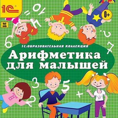 Арифметика для малышейИнтерактивное учебное пособие Арифметика для малышей призвано познакомить малышей 3-5 лет с основами арифметики.<br>