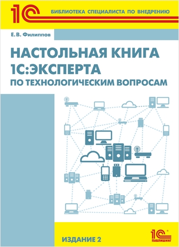 Настольная книга 1С:Эксперта по технологическим вопросам. Издание 2 (Цифровая версия)