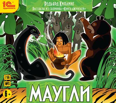 Рассказы из сборника «Книга джунглей». МауглиПредлагая аудиоверсию Книги джунглей. Маугли приглашаем вас в увлекательное путешествие в мир джунглей, полное опасностей и приключений.<br>