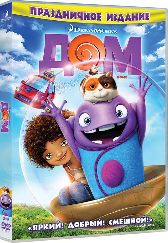 Дом (DVD) Home