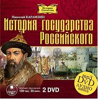 Карамзин Николай История государства Российского (2 DVD) хочу карамзина история государства российского