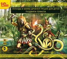 Н.А. Кун Легенды и мифы Древней Греции для детей. Подвиги Геракла (цифровая версия) (Цифровая версия)