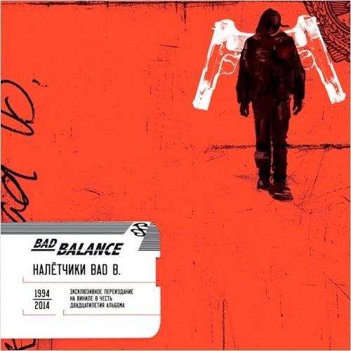 Bad Balance. Налетчики Bad B. (2 LP)В октябре 2014 года исполнилось ровно 20 лет с момента издания культового для хип-хоп сцены альбома Bad Balance под названием Налетчики Bad B.<br>