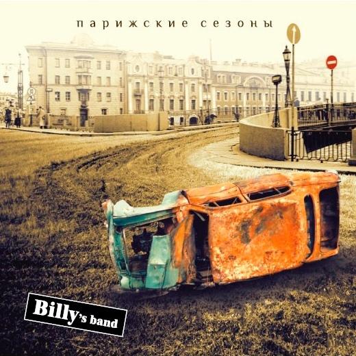 Billy's Band. Парижские сезоны (LP) billy's band