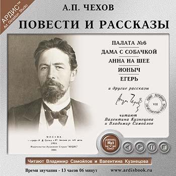 Чехов А.П. Повести и рассказы (Цифровая версия)