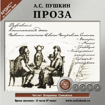 Пушкин А.С. Проза (Цифровая версия)Представляем вашему вниманию аудиокнигу Пушкин А.С. Проза, в которой собраны прозаические произведения классика.<br>