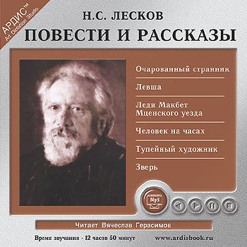 Лесков Н.С. Повести и рассказы (Цифровая версия)
