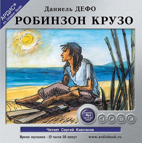 Робинзон Крузо (Цифровая версия)Представляем вашему вниманию аудиокнигу Робинзон Крузо &amp;ndash; аудиоверсию первого классического приключенческого романа Даниеля Дефо.<br>