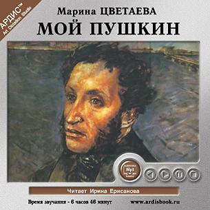Мой Пушкин (Цифровая версия)Представляем вашему вниманию аудиокнигу Мой Пушкин, в которой представлены такие произведения Марины Цветаевой как &amp;laquo;Мой Пушкин&amp;raquo;, &amp;laquo;Пушкин и Пугачев&amp;raquo;, &amp;laquo;Наталья Гончарова&amp;raquo;.<br>