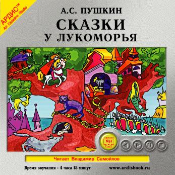 Пушкин А.С. Сказки. У Лукоморья (Цифровая версия)