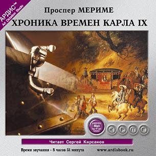 Хроника времен Карла IX (Цифровая версия)Представляем вашему вниманию аудиокнигу Хроника времен Карла IX &amp;ndash; аудиоверсию романа французского писателя Проспера Мериме.<br>