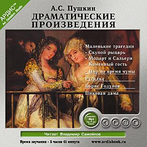 Пушкин А.С. Драматические произведения (Цифровая версия)Представляем вашему вниманию аудиокнигу Пушкин А.С. Драматические произведения, в которой представлены лучшие драматические произведения классика.<br>