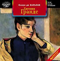 Оноре де Бальзак Евгения Гранде (Цифровая версия)