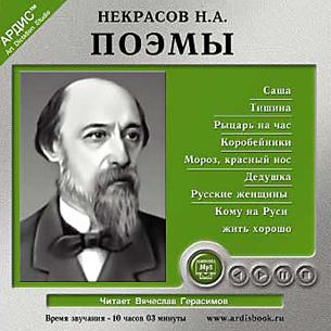 Некрасов Н.А. Поэмы (Цифровая версия)