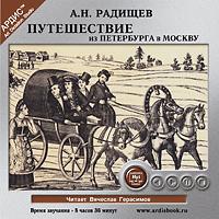 Путешествие из Петербурга в Москву (Цифровая версия)