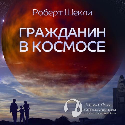 Роберт Шекли Гражданин в космосе (Цифровая версия)