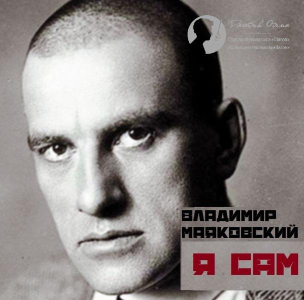 Маяковский Владимир Я сам  (цифровая версия) (Цифровая версия) я полюбил страдание автобиография