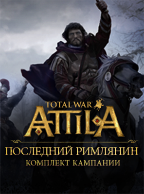 Total War: Attila. Набор дополнительных материалов «Последний римлянин»