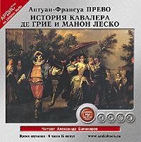 История кавалера де Грие и Манон Леско (Цифровая версия)