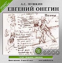 Пушкин А.С. Евгений Онегин. Поэмы (Цифровая версия)