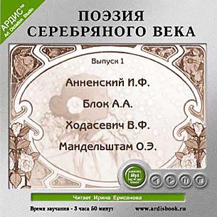 Поэзия Серебряного века. Выпуск 1 (Цифровая версия)