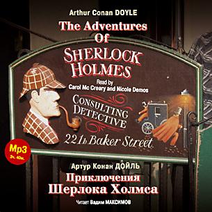 Приключения Шерлока Холмса. На английском и русском языках (Цифровая версия)Представляем вашему вниманию аудиокнигу Приключения Шерлока Холмса. На английском и русском языках, аудиоверсию произведений Артура Конана Дойля.<br>