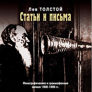 Лев Толстой. Статьи и письма (Цифровая версия)
