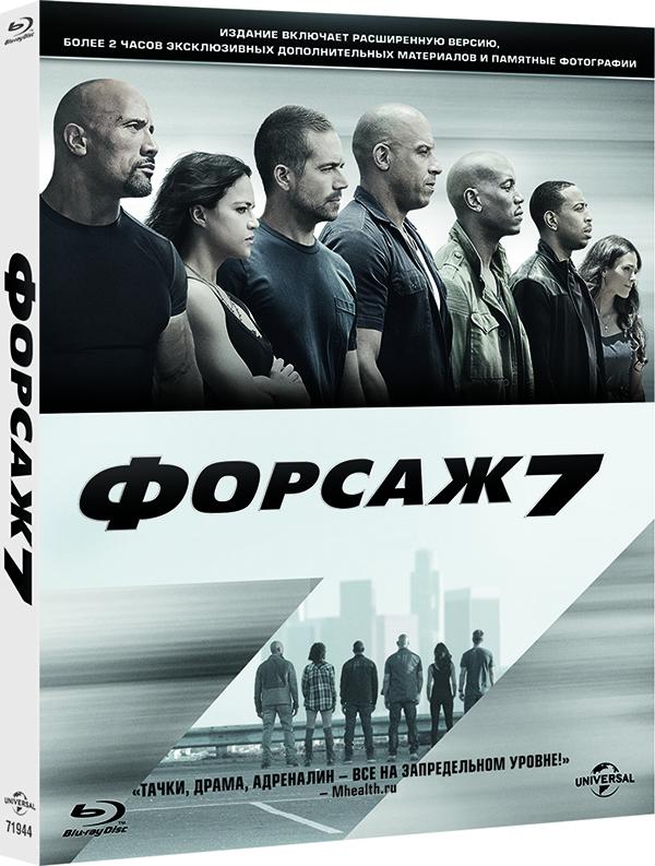 Форсаж 7 (Blu-ray) Furious SevenВ фильме Форсаж 7 убив Оуэна Шоу, Доминик Торетто, Брайан ОКоннор и остальная часть команды вернулись в США, чтобы вести нормальную жизнь, ту, о которой всегда мечтали.<br>