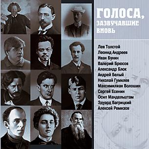 Голоса, зазвучавшие вновь. Записи 1908–1950 годов (Цифровая версия)
