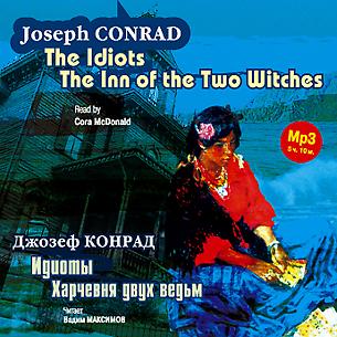 Идиоты. Харчевня двух ведьм. На английском и русском языках (Цифровая версия)Представляем вашему вниманию аудиокнигу Идиоты. Харчевня двух ведьм. На английском и русском языках, аудиоверсии рассказов Джозефа Конрада.<br>
