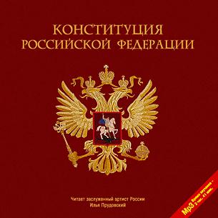Конституция Российской Федерации (Цифровая версия)Представляем вашему вниманию аудиокнигу Конституция Российской Федерации, аудиоверсию официального текста. Принята всенародным голосованием 12 декабря 1993 года.<br>