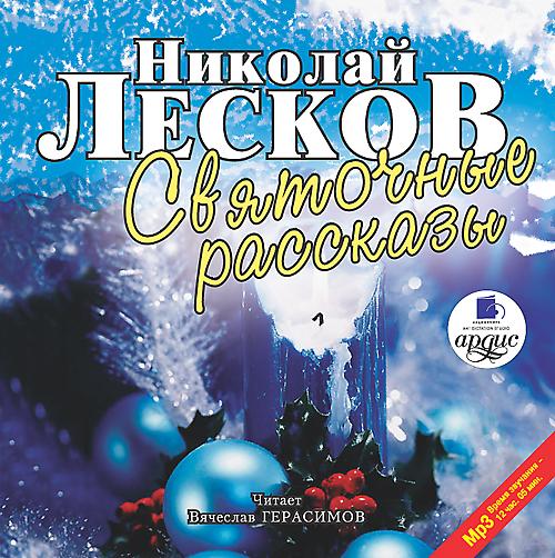 Николай Лесков. Святочные рассказы (Цифровая версия)