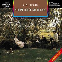 А.П. Чехов. Черный монах. Сборник (Цифровая версия)