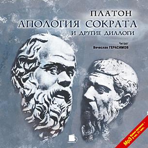 Платон Апология Сократа и другие диалоги (Цифровая версия) апология сократа и другие диалоги cdmp3