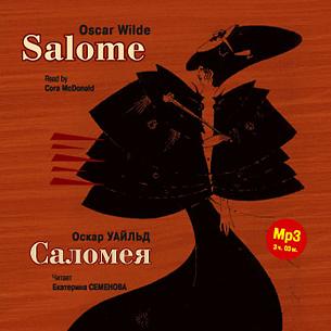 Саломея. На английском и русском языках (Цифровая версия)Представляем вашему вниманию аудиокнигу Саломея. На английском и русском языках, аудиоверсию одной из самых известных и скандальных пьес классика английской литературы Оскара Уайльда.<br>