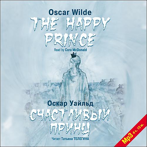 Счастливый Принц. Сказки. На английском и русском языках (Цифровая версия)