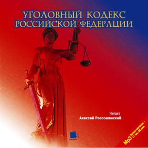 Уголовный кодекс Российской Федерации (Цифровая версия)