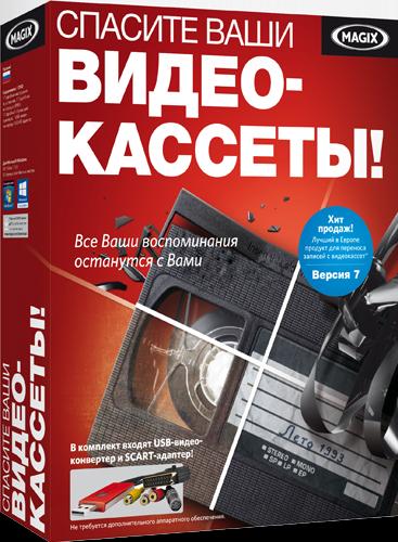 MAGIX. Спасите ваши видеокассеты!Если у вас дома сохранились любимые VHS-кассеты, с которыми очень сложно расстаться, но места они занимают много, то с помощью программы MAGIX. Спасите ваши видеокассеты! вы можете оцифровать их, сохранив любимые видео на flash drive или на DVD.<br>