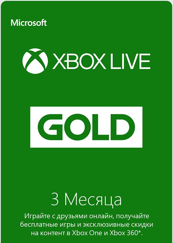 Золотой статус Xbox Live Gold 3 месяца (Цифровая версия)
