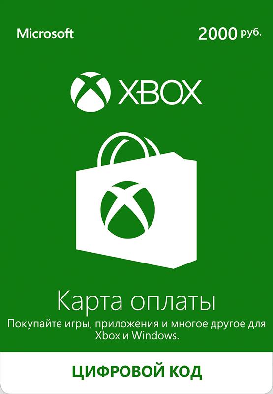 Карта оплаты Xbox 2000 рублей (Цифровая версия)