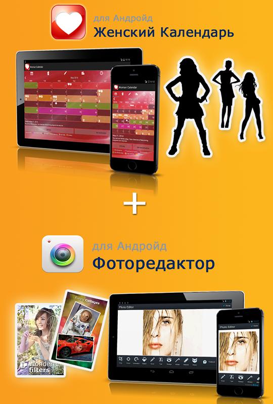 SoftOrbits. Фоторедактор для Android + Женский календарь для Android (Цифровая версия)SoftOrbits. Фоторедактор для Android + Женский календарь для Android – набор популярных решений SoftOrbits способных значительно облегчить жизнь женщине.<br>
