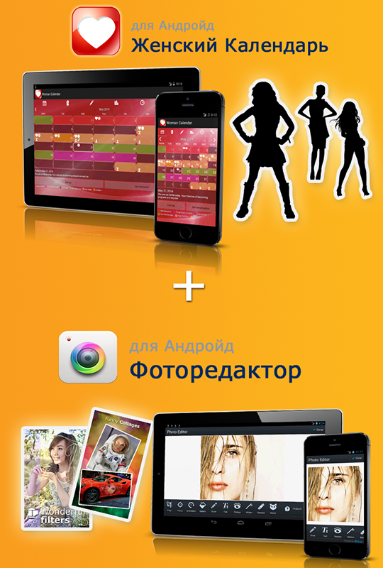 SoftOrbits. Фоторедактор для Android + Женский календарь для Android (Цифровая версия)