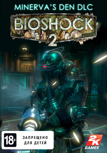 BioShock 2. Minerva's Den. Дополнение (Цифровая версия)