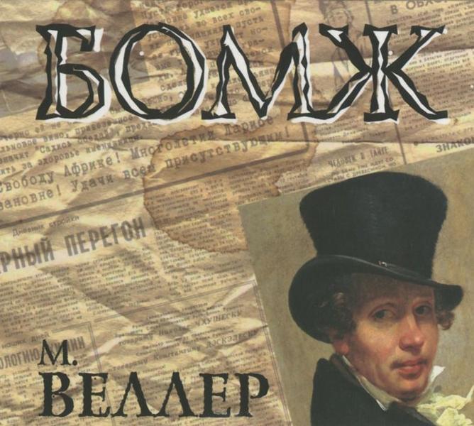 БомжПредставляем вашему вниманию аудиокнигу Бомж, аудиоверсию нового романа Михаила Веллера.<br>
