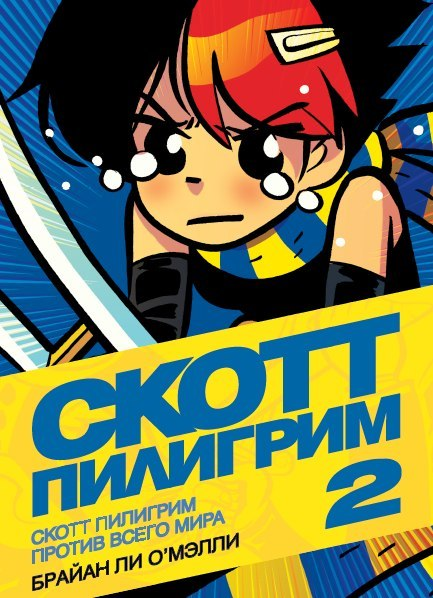 Купить со скидкой Комикс Скотт Пилигрим: Скотт Пилигрим против всего мира. Том 2