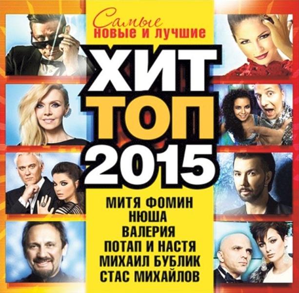 Сборник: Хит топ 2015 (CD)