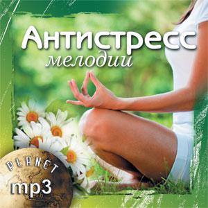 Сборник. Planet mp3. Антистресс мелодии