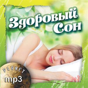Сборник: Planet mp3 – Здоровый сон (CD)