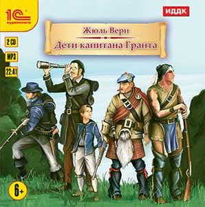 Дети капитана ГрантаПредставляем вашему вниманию аудиокнигу Дети капитана Гранта, аудиоверсию романа Жюля Верна.<br>